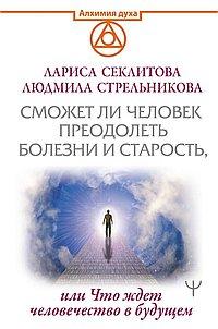 Сможет ли человек преодолеть болезни и старость,или что ждет человечество в будущем