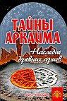 Тайны Аркаима:наследие древних ариев 6-е изд.