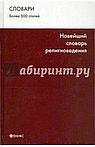Новейший словарь религиоведения