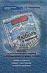 """""""Любовь в кармане"""": сборник психологических текстов и психодиагностических тестов"""