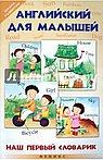 Английский для малышей: наш первый словарик