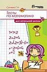 Тесты по математике для начальной школы.