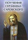 Поучения Серафима Саровского дп