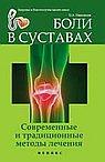 Боли в суставах:современные и традиционные методы лечения