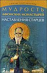 Мудрость Афонских монастырей:наставления старцев
