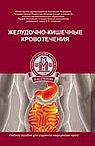 Желудочно-кишечные кровотечения: учебное пособие
