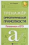 Тренажер орфографической грамотности: готовимся к ЕГЭ