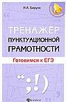 Тренажер пунктуационной грамотности: готовимся к ЕГЭ