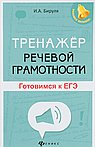 Тренажер речевой грамотности: готовимся к ЕГЭ