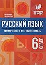 Русский язык: тематический и итоговый контроль: 6 класс
