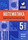 Математика : тематический и итоговый контроль: 5 класс