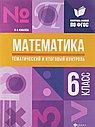 Математика: тематический и итоговый контроль: 6 класс