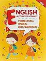 English: английский алфавит: учим буквы,пишем, раскрашиваем. 4-е изд.