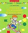 Растем здоровыми и крепкими: книга для родителей и детей 4-5 лет
