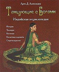 Танцующие с богами. Индийская энциклопедия