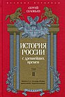 История России с древнейших времен. Том 2