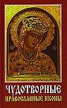 Чудотворные православные иконы