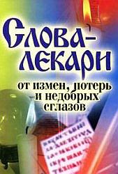 Магические книги. 978-5-386-01866-5.jpg.200x322_q85_sharpen