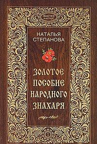 Золотое пособие народного знахаря. Кн 1