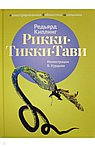 Рикки- Тикки- Тави: рассказы