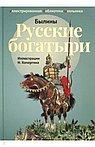 Русские богатыри. Былины и героические сказки в пересказе И.В. Карноуховой
