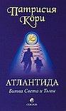 Атлантида: Битва Света и Тьмы