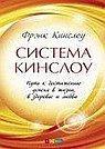 Система Кинслоу: Путь к достижению успеха в жизни, в здоровье и любви (тв.)