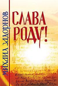 ЗАДОРНОВ - СЛАВА РОДУ! Книга + видео.