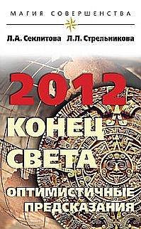 2012: Конец света - оптимистичные предсказания. 3-е изд.