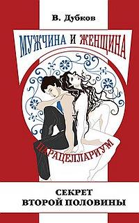 Мужчина и женщина. Парацеллариум. Кн. 1. Секрет второй половины