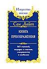 Сан Лайт. Книга преображения. 365 ступеней, ведущих к счастью, совершенству и изобилию
