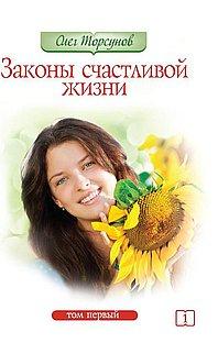 Законы счастливой жизни. Том 1. 3-е изд.