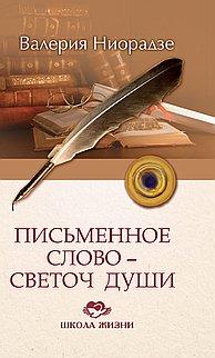 Письменное слово - светоч души