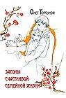 Законы счастливой семейной жизни. 2-е изд.