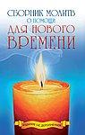 Сборник молитв о помощи для Нового времени. 5-е изд.