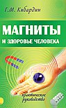 Магниты и здоровье человека. 4-е изд.