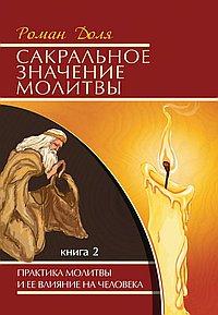 Сакральное значение молитвы. Кн. 2. 5-е изд. Практика молитвы и ее влияние на человека
