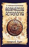 Ведическая астрология. Вводный курс. 3, 4-е изд.