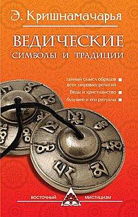 Ведические символы и традиции
