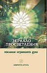 Зеркало просветления. 7,8-е изд. Послание играющего Духа