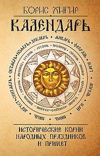 Календарь. Исторические корни народных праздников и примет.