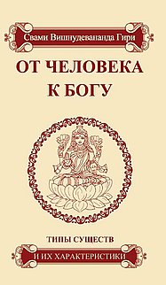 От человека к Богу. 2-е изд. Типы существ и их характеристики