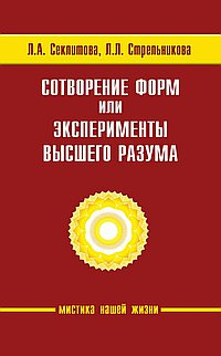Сотворение форм, или эксперименты Высшего Разума. 4-е изд.