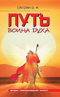 Путь Воина Духа. 2-е изд. Методика совершенствования личности