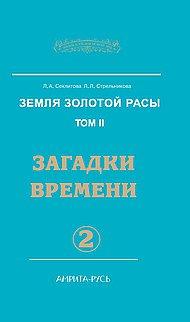 Земля золотой расы. Кн. 2.ч.2 (2-е изд.) Загадки времени. Часть2