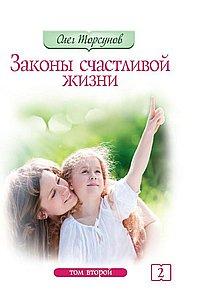 Законы счастливой жизни. Том 2 (2-е изд.)