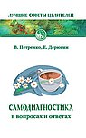 Самодиагностика в вопросах и ответах. 5-е изд.