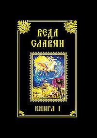 Веда Славян. Кн. 1