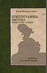 Криптограммы Востока. Напутствие вождю. 3-е изд.