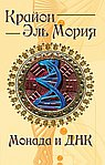 Крайон. Эль Мория. Монада и ДНК. 3/4-е изд.